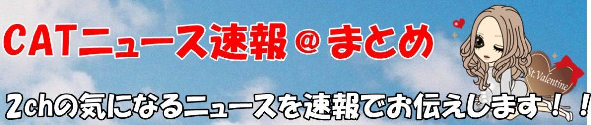CATニュース速報@まとめ